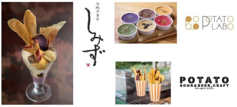 神戸やきいもパーク2開催 おいもフード&スイーツ・メニュー
