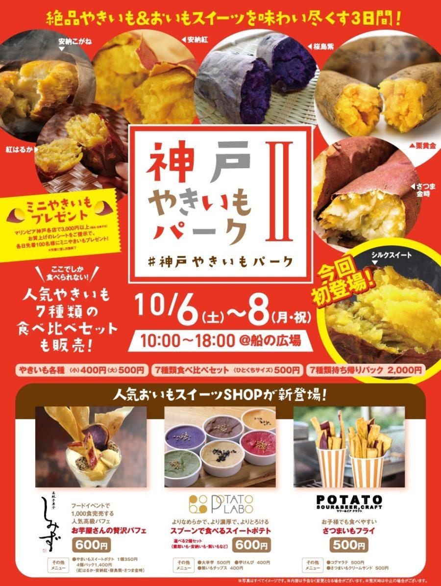 神戸やきいもパークⅡ・パンフレット 2018年10月6日開催
