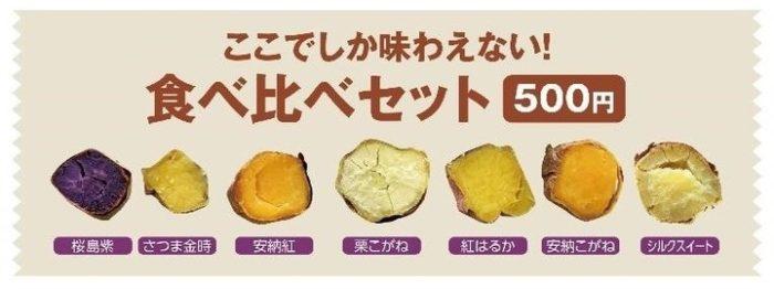 神戸やきいもパーク やきいも食べ比べセット さつまいも種類・品種
