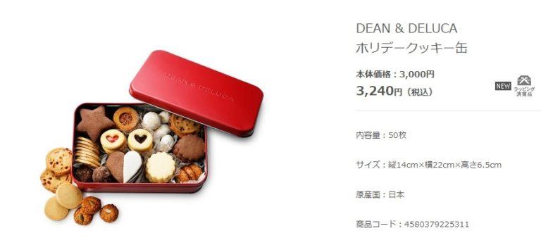 DEAN&DELUCA YOSHIKIが格付けで食べたお菓子(クッキー・せんべい)お店・通販・お取り寄せ