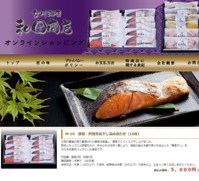 銀鮭のフレーク桜の舞・和田商店の通販・お取り寄せ