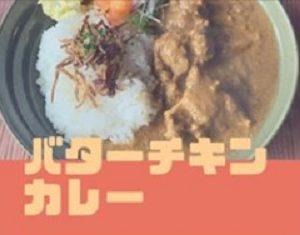 人生の楽園で紹介!ベンガラ町夫婦カレー(岡山県高梁市成羽町吹屋)スープカレーのメニューやお店の場所は?