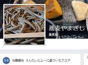 蕎麦やまぎしは人生の楽園で紹介された石川県左礫町にある十割蕎麦・田舎粗挽きの割り箸風そばを提供するお店