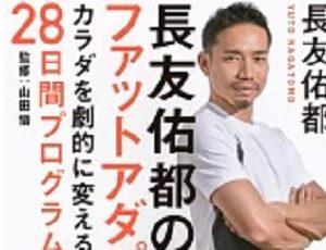 金スマで紹介!長友佑都の10歳若返る食事法・レシピ本