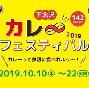 2019年の下北沢カレーフェスおいしいカレー店はどこ?