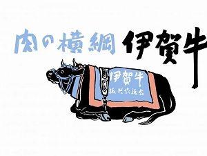 三重県伊賀市で伊賀牛炙り丼が食べられるお店はどこ?伊賀牛はお取寄せできる?