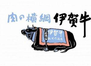 三重県伊賀市で伊賀牛炙り丼が食べられるお店はどこ?伊賀牛はお取寄せできる?いのお飯