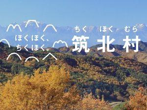 長野県筑北村に移住した田中善子さんと俊行さんが人生の楽園に出演。筑北村の宿やグルメどんなとこ?