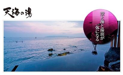 寺脇康文さん絶賛の兵庫県の日帰り温泉 海と一体化の絶景露天風呂 旅サラダ
