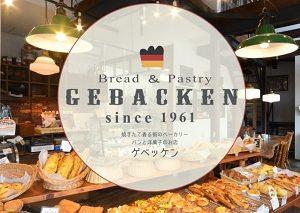 ゲベッケン(GEBACKEN)山下健二郎さんが行きつけ京都パン屋さんZIP!朝ごはんジャーニーで紹介