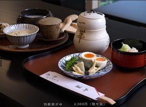 瓢亭の朝がゆ 別邸・予約 京都市 老舗料亭の朝粥