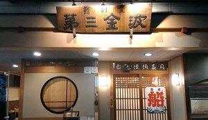 日本一寿司がおいしい地域は大分県佐伯市「第三金波」石原良純さん行きつけ絶賛の寿司店