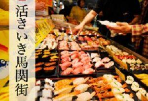 馬関街(寿司バトル)山口県下関市・唐戸市場 週末開催時間 ZIP!朝ごはんジャーニー