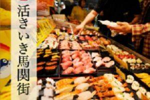 唐戸市場で寿司バトル馬関街の開催日と時間 山口県下関市 Zip