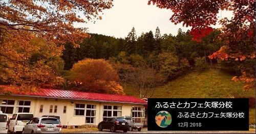ふるさとカフェ矢塚分校の場所とカフェメニュー