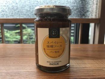 所さんお届けモノです パンのスパイシー味噌ソース 味噌屋 鎌倉 INOUE