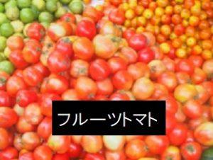 あさイチ高知県産フルーツトマト、とまと味噌レシピ