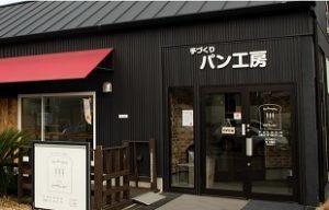 人生の楽園 茨城県つくば市にあるパン屋 ブーランジェリー アン アミー お取り寄せ