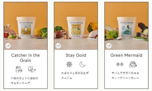 モデルの仲間で話題 定額制パーソナルフード パーソナルスープ GREEN SPOONのあなたに合った野菜スープのメニューはこちら