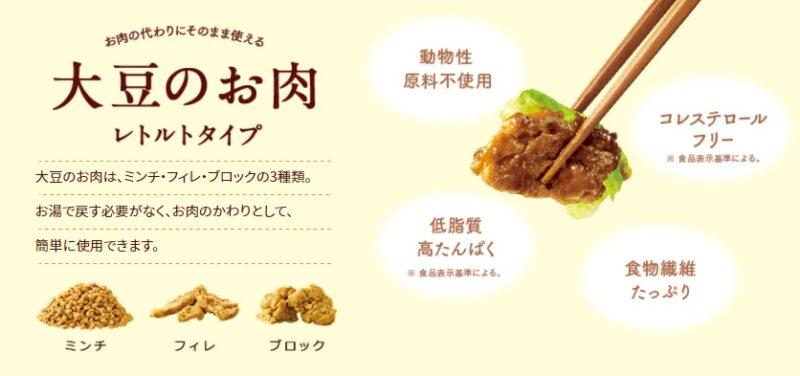 マルコメ ダイズラボ 大豆のお肉 お湯で戻さなくていいから簡単 いのお飯 伊野尾慧さんも本当に大豆と驚く